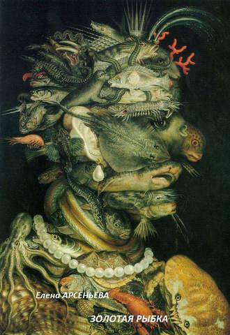 Елена Арсеньева, Золотая рыбка