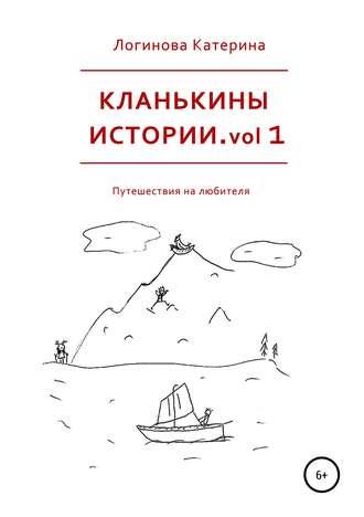 Катерина Логинова, Кланькины истории