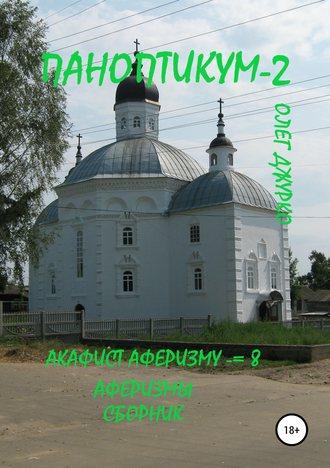 Олег Джурко, Паноптикум 2. Акафист Аферизму – 8. Аферизмы. Сборник