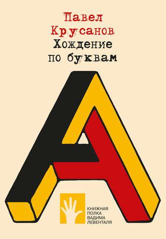 Павел Крусанов, Хождение по буквам