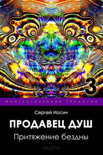 Сергей Иосич, Притяжение бездны