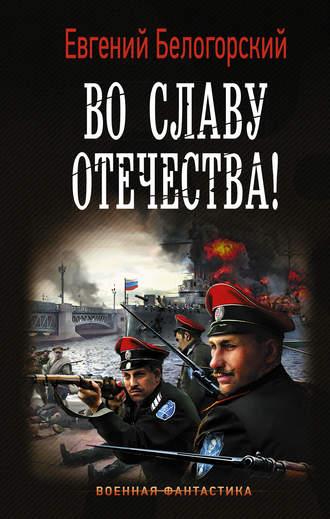 Евгений Белогорский, Во славу Отечества!