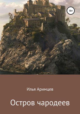 Илья Аримцев, Остров чародеев