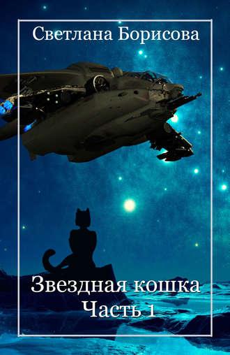 Светлана Сафо, Звездная кошка – I