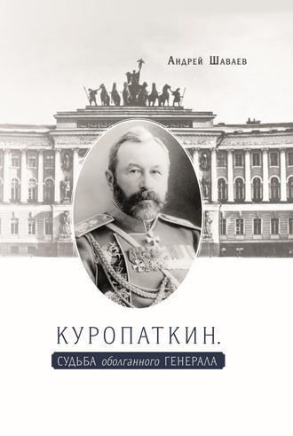 Андрей Шаваев, Куропаткин. Судьба оболганного генерала