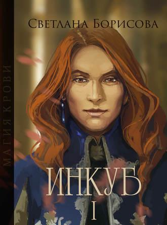 Светлана Сафо, Магия крови. Инкуб – I