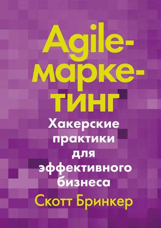 Скотт Бринкер, Agile-маркетинг