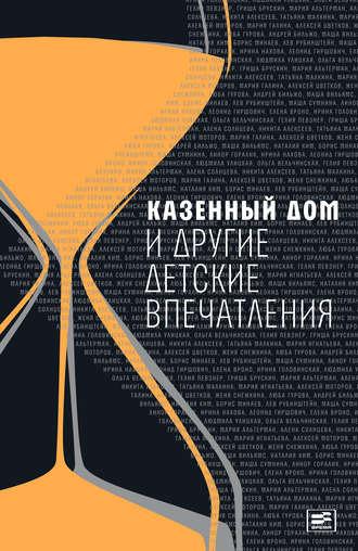 Людмила Улицкая, Лев Рубинштейн, Казенный дом и другие детские впечатления (сборник)