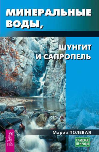 Мария Полевая, Минеральные воды, шунгит, сапропель. Как лечиться при помощи минералов?