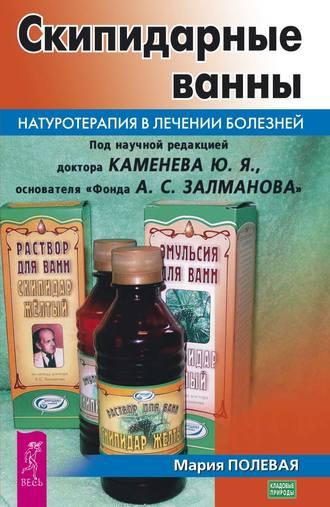 Мария Полевая, Скипидарные ванны. Натуротерапия в лечении болезней