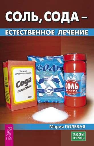 Мария Полевая, Соль, сода – естественное лечение