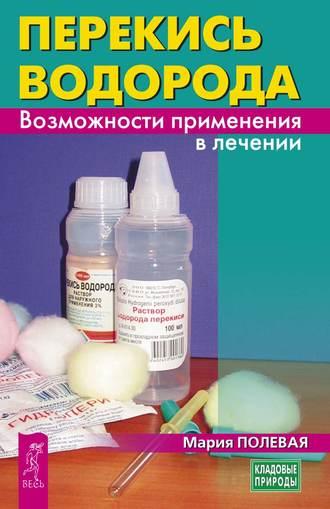 Мария Полевая, Перекись водорода. Возможности применения в лечении