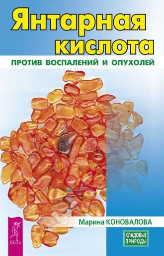 Марина Коновалова, Янтарная кислота против воспалений и опухолей