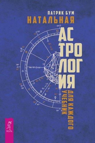 Патрик Бум, Натальная астрология для каждого