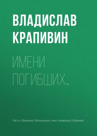 Владислав Крапивин, Имени погибших…