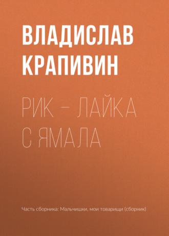 Владислав Крапивин, Рик – лайка с Ямала
