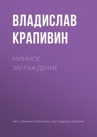 Владислав Крапивин, Минное заграждение