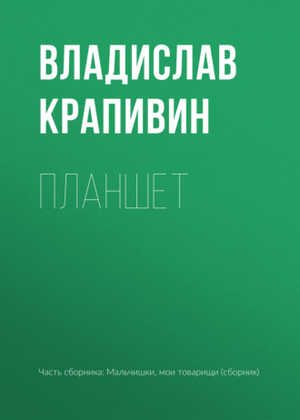 Владислав Крапивин, Планшет
