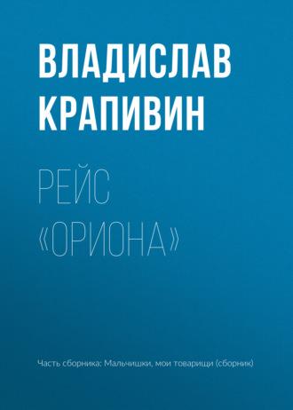 Владислав Крапивин, Рейс «Ориона»