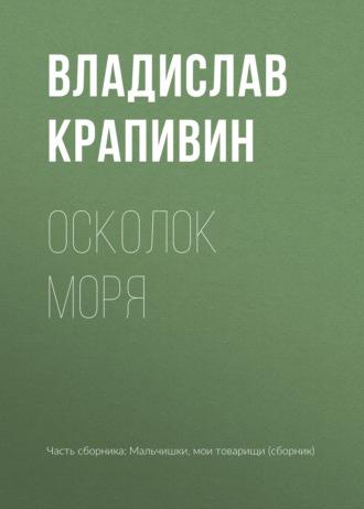 Владислав Крапивин, Осколок моря