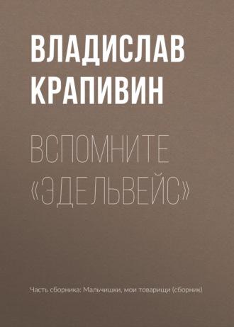 Владислав Крапивин, Вспомните «Эдельвейс»