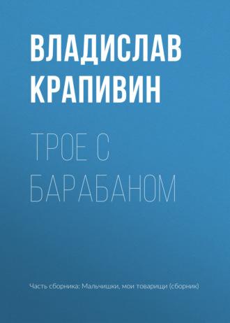 Владислав Крапивин, Трое с барабаном