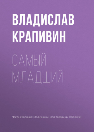 Владислав Крапивин, Самый младший
