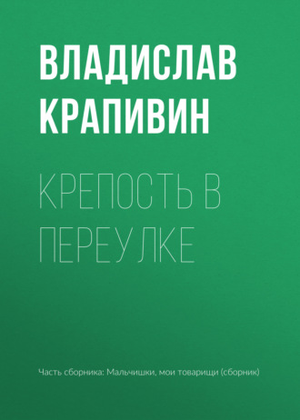 Владислав Крапивин, Крепость в переулке