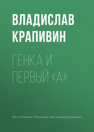 Владислав Крапивин, Генка и первый «А»