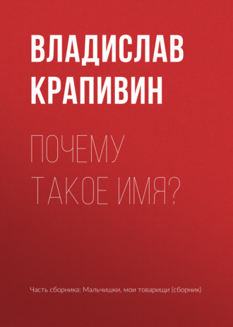 Владислав Крапивин, Почему такое имя?