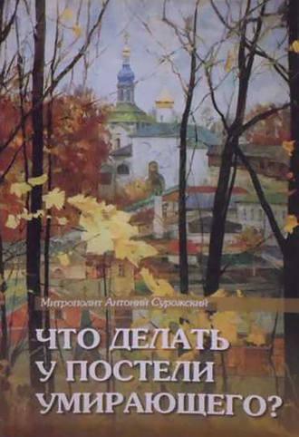 Антоний Сурожский, Что делать у постели умирающего? Канон молебный