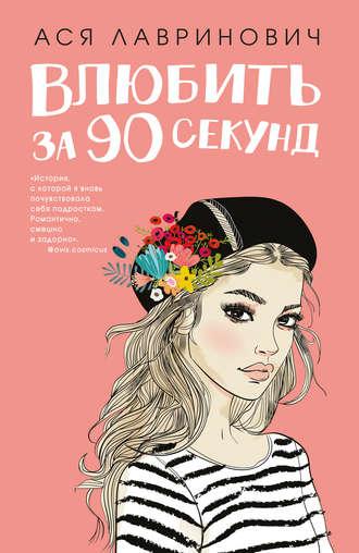 Ася Лавринович, Влюбить за 90 секунд