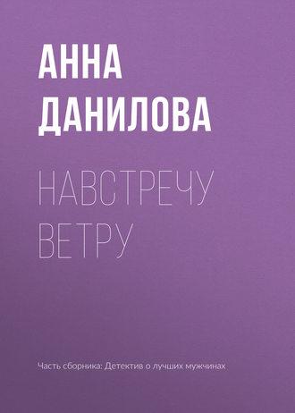 Анна Данилова, Навстречу ветру