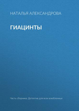 Наталья Александрова, Гиацинты