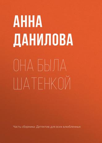 Анна Данилова, Она была шатенкой