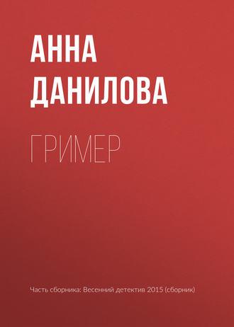 Анна Данилова, Гример