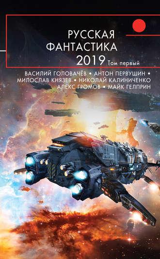Майк Гелприн, Милослав Князев, Русская фантастика – 2019. Том 1