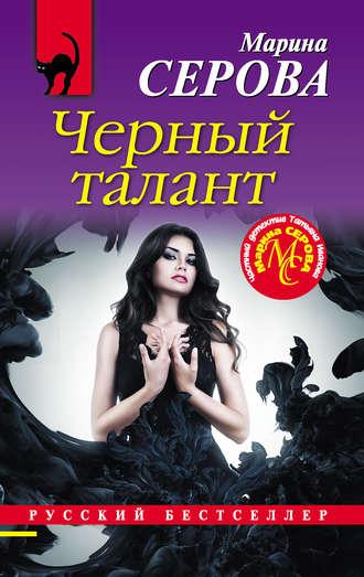 Марина Серова, Черный талант