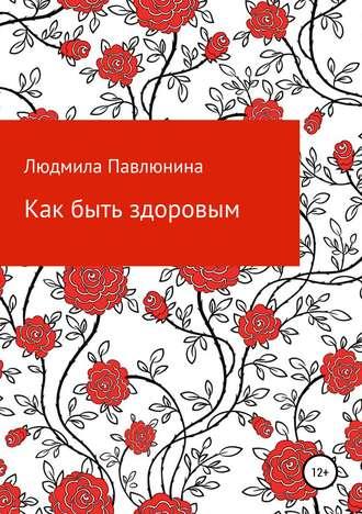 Людмила Павлюнина, Как быть здоровым