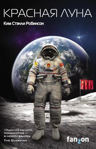 Ким Робинсон, Красная Луна