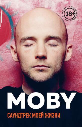 Моби , MOBY. Саундтрек моей жизни