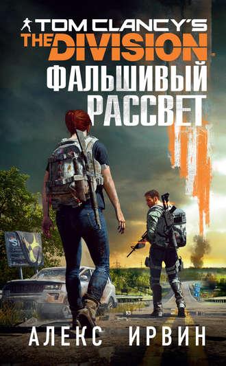 Алекс Ирвин, Tom Clancy's The Division 2. Фальшивый рассвет