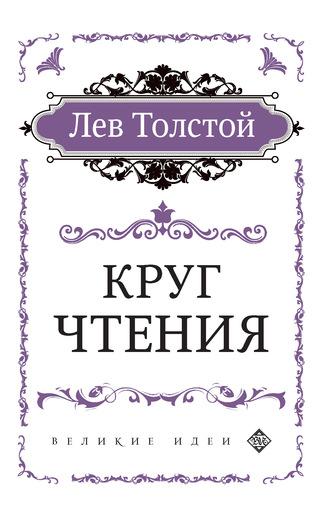 Лев Толстой, Круг чтения