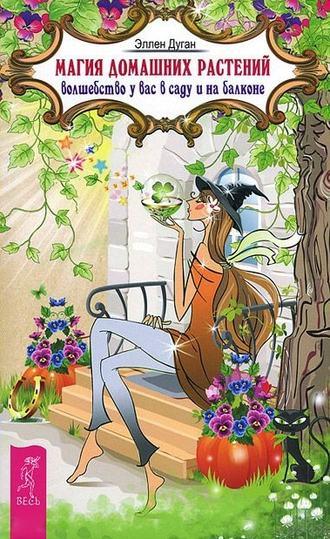 Эллен Дуган, Магия домашних растений. Волшебство у вас в саду и на балконе
