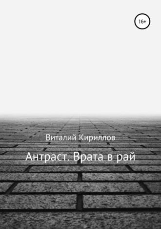 Виталий Кириллов, Антраст. Врата в рай