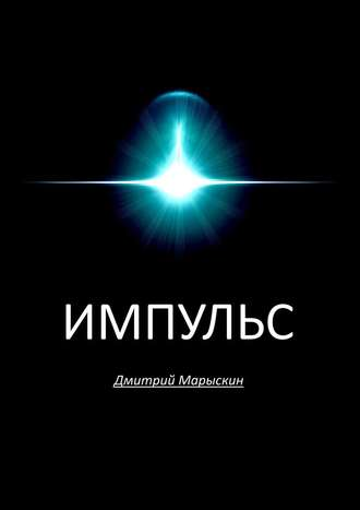 Дмитрий Марыскин, Импульс