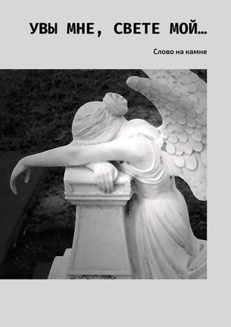 Евгений Крушельницкий, Увы мне, свете мой… Слово накамне