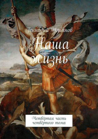 Геннадий Ульянов, Наша жизнь. Четвёртая часть четвёртоготома