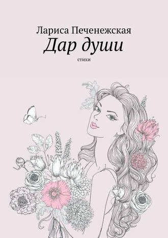 Лариса Печенежская, Дардуши. Стихи