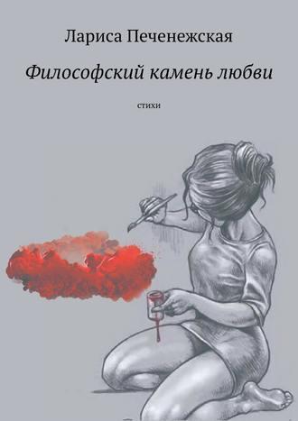 Лариса Печенежская, Философский камень любви. Стихи